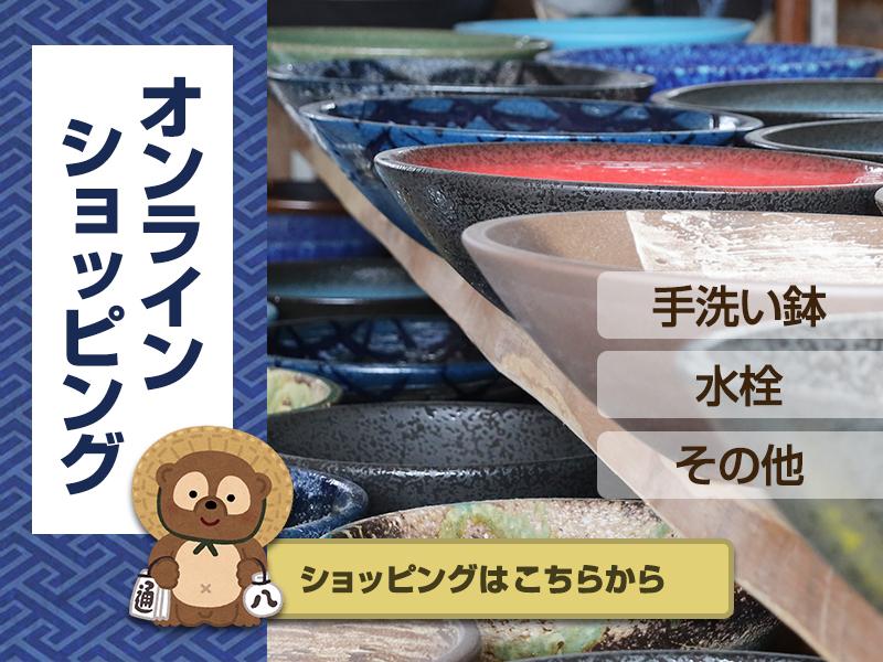 バナー「オンラインショッピング」.jp